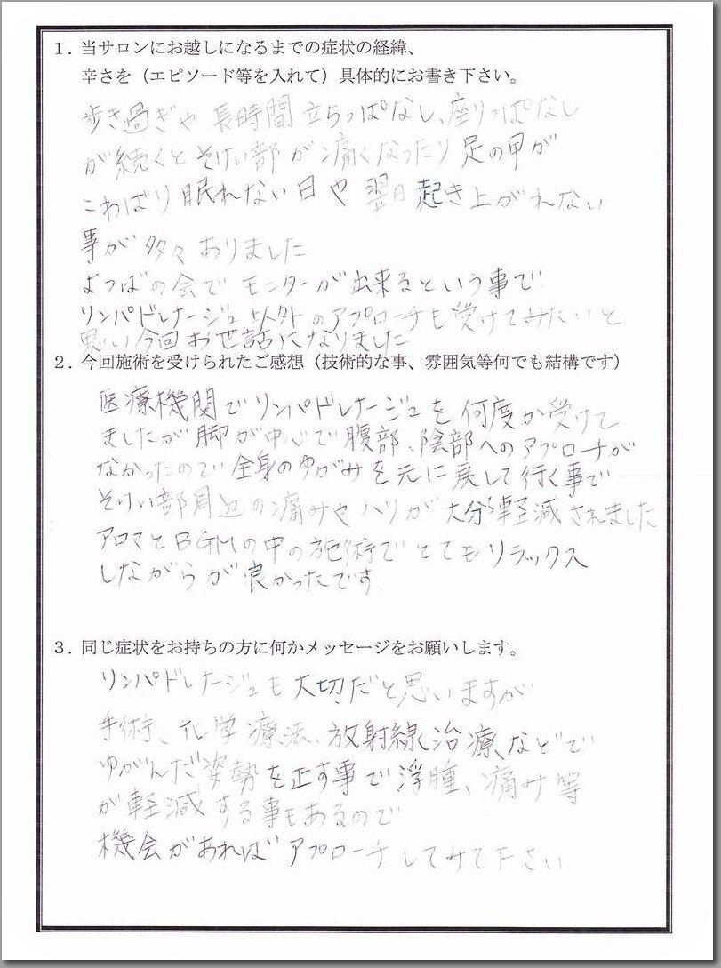 R.H様手紙