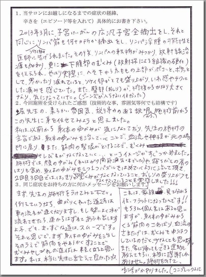 阿部様手紙