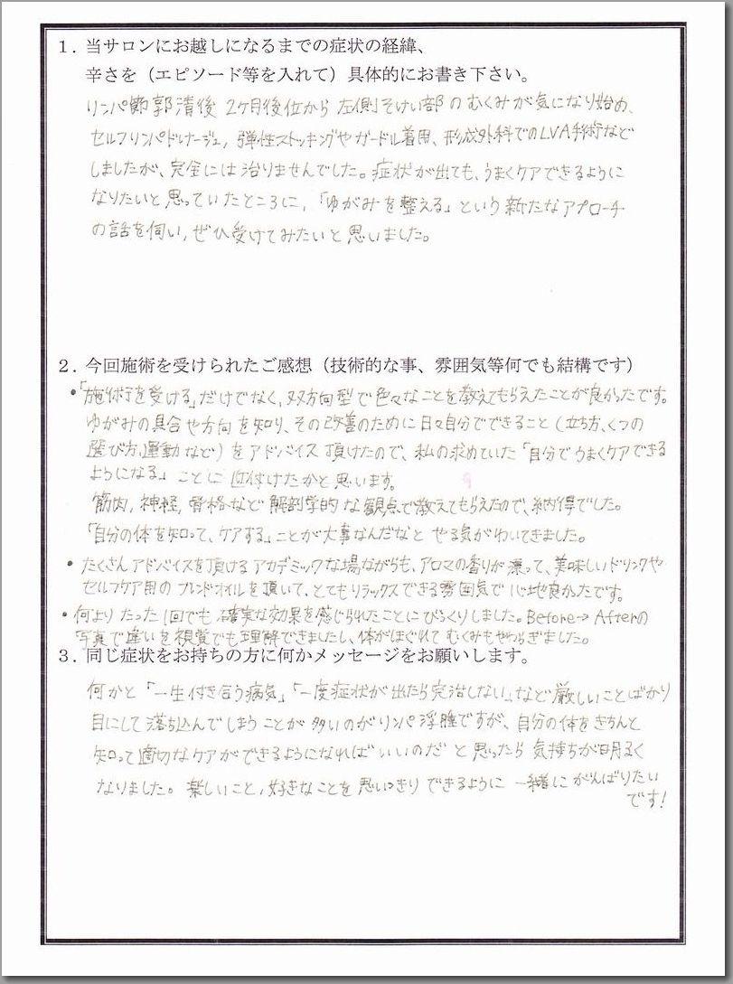 水田様手紙