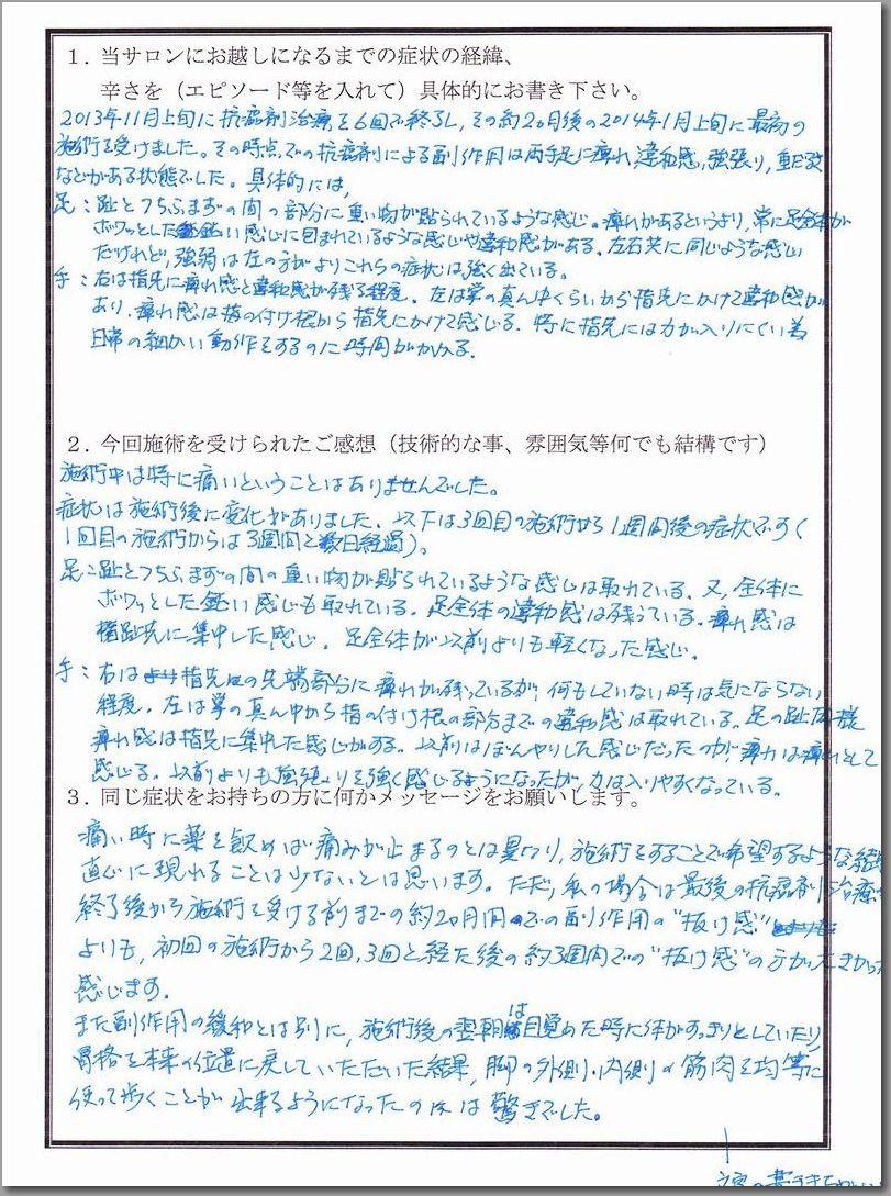 佐々木様手紙