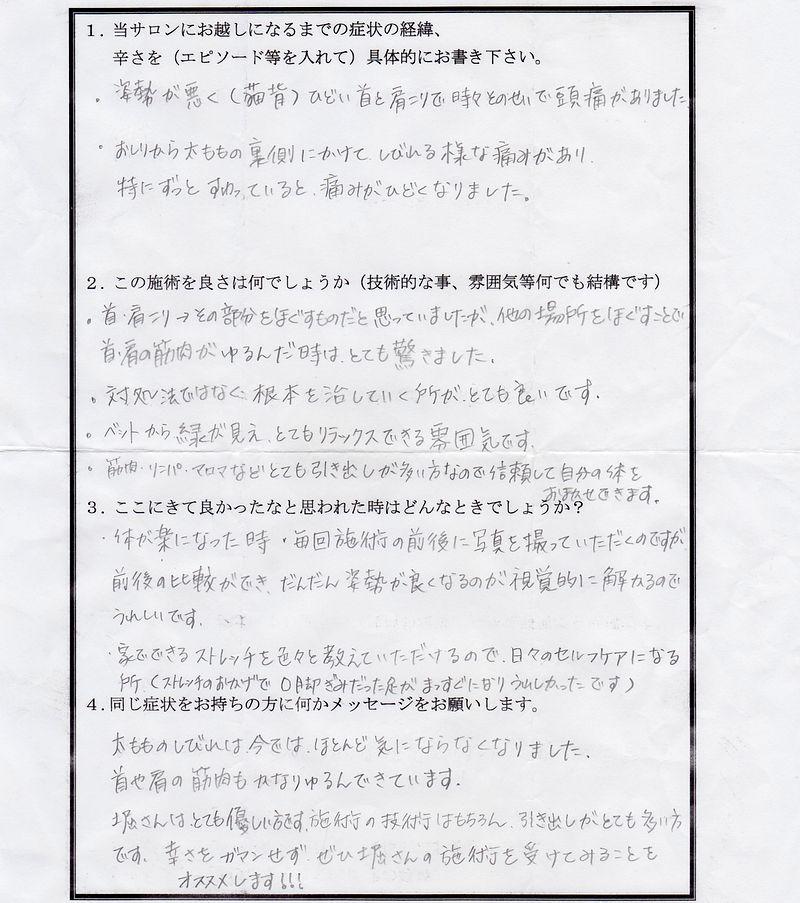 福田様手紙