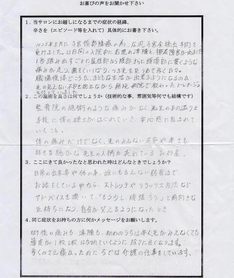 木村様手紙
