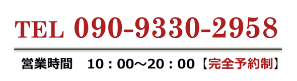 電話: 090-9330-2958